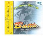 〔CD-DA〕 お楽しみCD コレクション 著作権フリー音楽CD Free license Music CD 「Battle.」 格闘ゲーム風サウンド