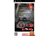 流行り神2PORTABLE 警視庁怪異事件ファイル(The Best Price)【PSP】