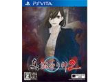 【在庫限り】 真 流行り神2 【PS Vitaゲームソフト】