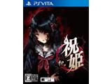 【在庫限り】 祝姫 -祀- (いわいひめ -まつり-) 【PS Vitaゲームソフト】