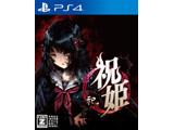【在庫限り】 祝姫 -祀- (いわいひめ -まつり-) 【PS4ゲームソフト】