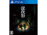 【在庫限り】 深夜廻 通常版 【PS4ゲームソフト】