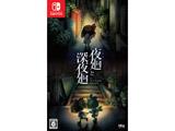 夜廻と深夜廻 for Nintendo Switch 【Switchゲームソフト】