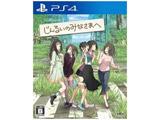 【特典対象】【06/27発売予定】 じんるいのみなさまへ 【PS4ゲームソフト】