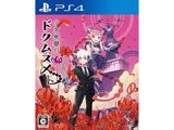 【特典対象】【06/25発売予定】 少女地獄のドクムス〆 【PS4ゲームソフト】