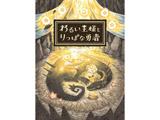 【店頭併売品】 わるい王様とりっぱな勇者 初回限定版 【PS4ゲームソフト】