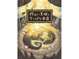 わるい王様とりっぱな勇者 初回限定版 【Switchゲームソフト】