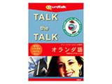 """Talk the Talk"" ティーンエージャーが話すオランダ語 Win・Mac/CD"