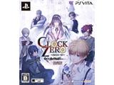 CLOCK ZERO 〜終焉の一秒〜 ExTime 限定版