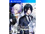 白と黒のアリス 通常版 【PS Vitaゲームソフト】