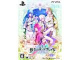 悠久のティアブレイド Fragments of Memory- 限定版 【PS Vitaゲームソフト】