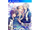 ピオフィオーレの晩鐘 通常版 【PS Vitaゲームソフト】