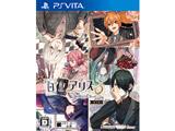 【特典対象】 白と黒のアリス -Twilight line- 限定版 【PS Vitaゲームソフト】