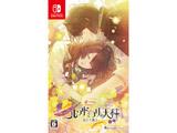 ニル・アドミラリの天秤 色ドリ撫子 通常版 【Switchゲームソフト】