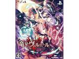 【特典対象】【10/11発売予定】 竜星のヴァルニール 限定版 【PS4ゲームソフト】