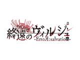 終遠のヴィルシュ -ErroR:salvation- 限定版