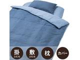 【ふとん3点セット カバー付き】すぐに使える寝具6点セット(シングルサイズ/ネイビー)  ネイビー 957015NV [シングルサイズ]