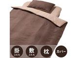 【ふとん3点セット カバー付き】すぐに使える寝具6点セット(シングルサイズ/ブラウン)  ブラウン 957016BR [シングルサイズ]