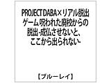 PROJECT DABA×リアル脱出ゲーム 呪われた廃校からの(BL通