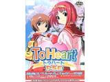 To Heart PSE DVD 限定版