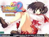 〔中古品〕 TO HEART2 デスクトップアクセサリー初回版 【Win98/Me/2000/XP】