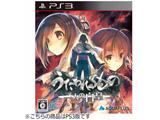 【在庫限り】 うたわれるもの 二人の白皇 通常版 【PS3ゲームソフト】