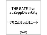 ヤなことそっとミュート / THE GATE Live at ZeppDiverCity DVD