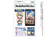 MediaPad M3 Lite用 ノングレアフィルム3 マットフィルム NGB-HWM38L