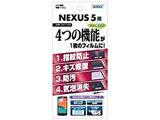【在庫限り】 Nexus 5用 AFP画面保護フィルム AFP-GNX5