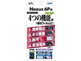 【在庫限り】 Nexus 6P用 AFPフィルム AFP-GNX6P