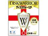 〔Mac版/USBメモリ〕 DiskWarrior 5 (ディスクウォーリア 5)