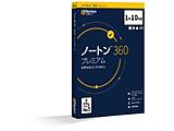 ノートン 360 プレミアム 10台版
