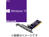 DSP版 Windows 10 Pro 64bit (日本語版/新規インストール用) + USB2.0増設PCIカード セット