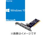 マイクロソフト(Microsoft) DSP版 Windows 10 Home 64bit(日本語版/新規インストール用) + USB2.0増設PCIカード セット
