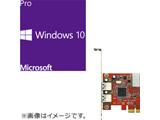 DSP版 Windows 10 Pro 64bit (日本語版/新規インストール用) + USB3.0増設PCI-Expressx1 セット