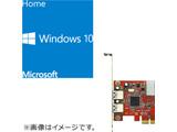 DSP版 Windows 10 Home 64bit(日本語版/新規インストール用) + USB3.0増設PCI-Expressx1 セット
