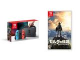 【3000円クーポン対象】 Nintendo Switch Joy-Con(L) ネオンブルー/(R) ネオンレッド + ゼルダの伝説 ブレス オブ ザ ワイルド