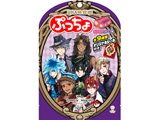 【BOX販売】【07月発売予定】 ぷっちょ ツイステッドワンダーランド BOX(6個入)