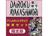 【特典対象】 DAIROKU:AYAKASHIMORI 限定版 [Switch] アニメガ×ソフマップ限定セット ◆メーカー早期予約特典「ドラマCD」