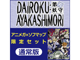 【特典対象】【05/28発売予定】 DAIROKU:AYAKASHIMORI 通常版 [Switch] アニメガ×ソフマップ限定セット ◆メーカー早期予約特典「ドラマCD」