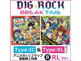 【特典対象】 DIG-ROCK —BREAK TIME— Type:IC&Type:RL セット【B】 ◆アニメガ×ソフマップ連動購入特典【B】丸形缶バッジ57mm4個セット(しまだまるめ描き下ろし絵柄)★RL Ver.
