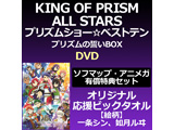 【07/10発売予定】 KING OF PRISM ALL STARS プリズムショー☆ベストテン プリズムの誓いBOX DVD ソフマップ・アニメガ有償特典セット(オリジナル応援ビックタオル)