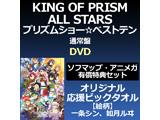 【07/10発売予定】 KING OF PRISM ALL STARS プリズムショー☆ベストテン 通常盤 DVD ソフマップ・アニメガ有償特典セット(オリジナル応援ビックタオル)