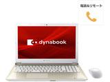 ノートパソコン dynabook X5 サテンゴールド P2X5RBEG + 電話&リモート