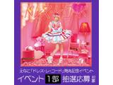 【12/16発売予定】 えなこ/ ドレス・レ・コード 【イベント1部 抽選応募】