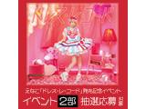 【12/16発売予定】 えなこ/ ドレス・レ・コード 【イベント2部 抽選応募】