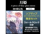 アニプレックス 月姫 -A piece of blue glass moon- 初回限定版 ソフマップ(ビックカメラグループ)限定セット 【PS4ゲームソフト】