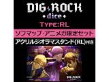 DIG-ROCK -dice- Type:RL ソフマップ・アニメガ限定セット