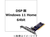 DSP版 Windows 11 ご予約受付中!