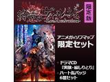 終遠のヴィルシュ -ErroR:salvation- 限定版 アニメガ×ソフマップ限定セット